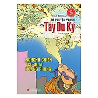 [Download sách] Tây Du Ký - Nghênh Chiến Yêu Quái Hoàng Phong (Tập 15)
