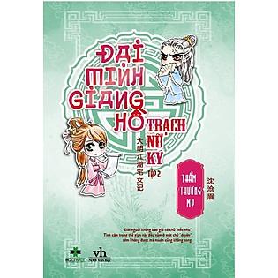 Đại Minh Giang Hồ Trạch Nữ Ký (Tập 2)