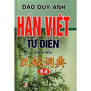 Hán Việt Từ Điển Giản Yếu (Bìa Cứng)