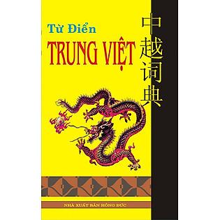 Từ Điển Trung Việt (Nhỏ)