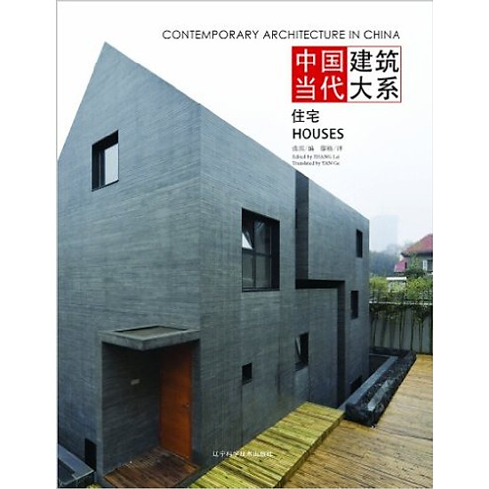 Contemporary Architecture In China: Houses