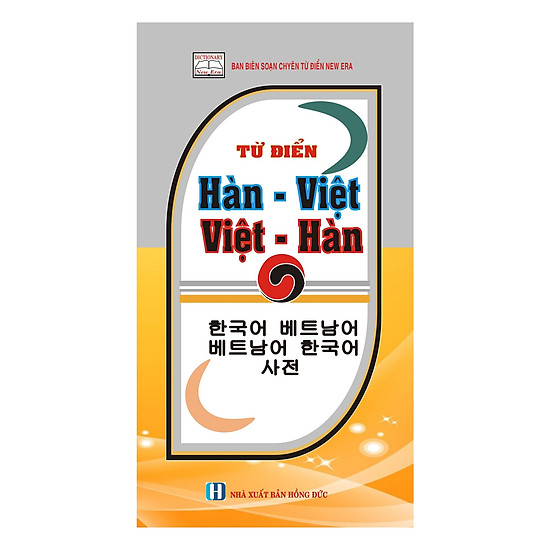 Từ Điển Hàn Việt - Việt Hàn (Tái Bản) - EBOOK/PDF/PRC/EPUB