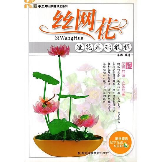 Catalogue Hoa Voan Sen (Quyển 1) – Kèm DVD
