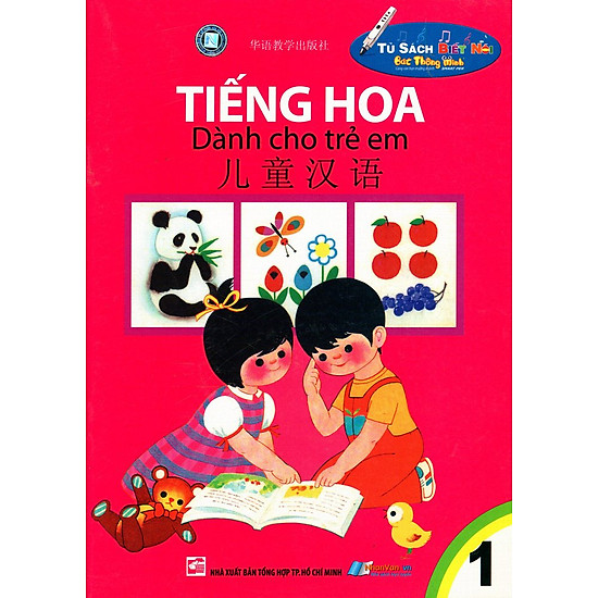Tiếng Hoa Dành Cho Trẻ Em (Tập 1) (2010)