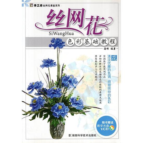 Catalogue Hoa Voan Sen (Quyển 3) – Kèm DVD