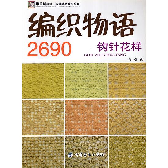 Catalogue Móc 2690 (Quyển 1)