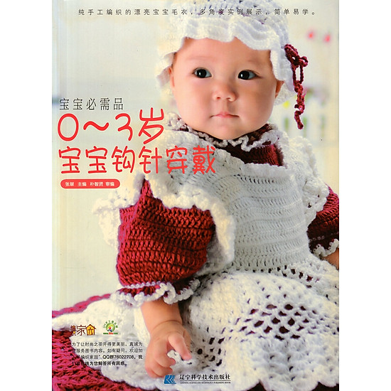 Catalogue Móc Trẻ Em (0 – 3 Tuổi)