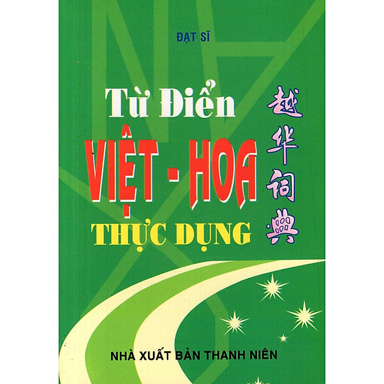 Download sách Từ Điển Việt - Hoa Thực Dụng - Sách Bỏ Túi