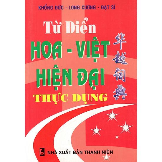 Từ Điển Việt – Hoa Hiện Đại Thực Dụng – Sách Bỏ Túi