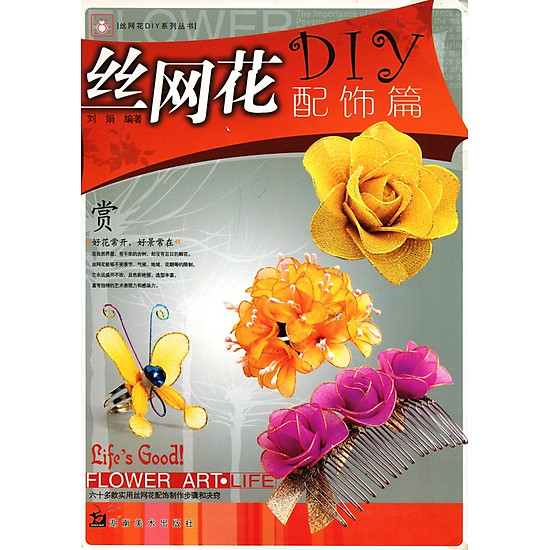 Catalogue Hoa Voan (Quyển 1)