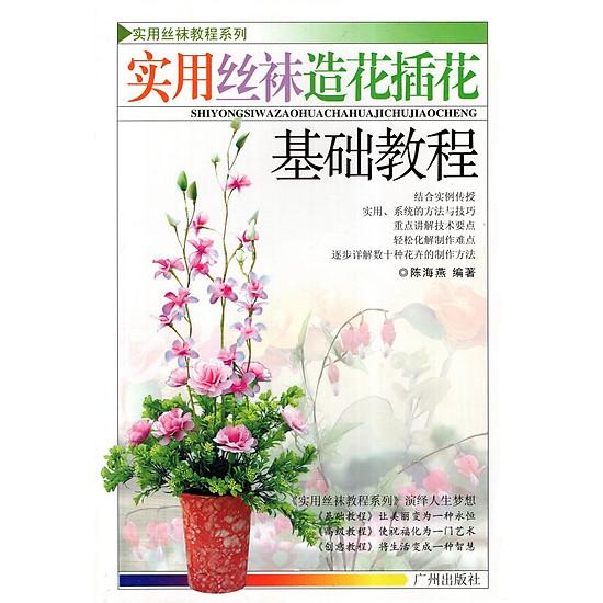 Catalogue Hoa Voan Đồng Hồ