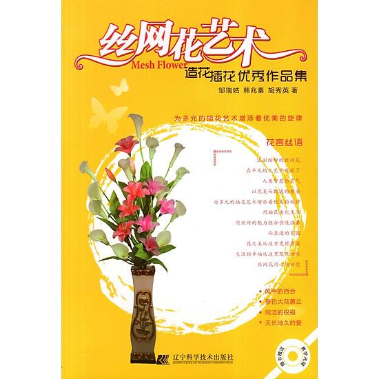 Catalogue Hoa Voan Vàng – Kèm DVD