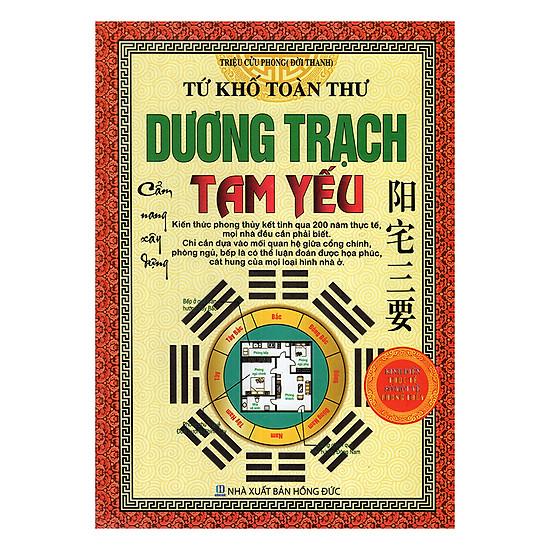 [Download sách] Tứ Khố Toàn Thư - Dương Trạch Tam Yếu