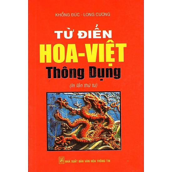 Từ Điển Hoa – Việt Thông Dụng (Tái Bản)