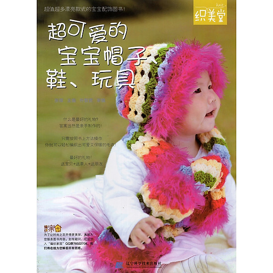 Catalogue Móc Áo Trẻ Em ( Khăn Cổ Hồng )