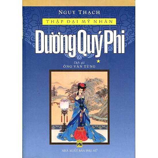 Dương Quý Phi (Tập 1)