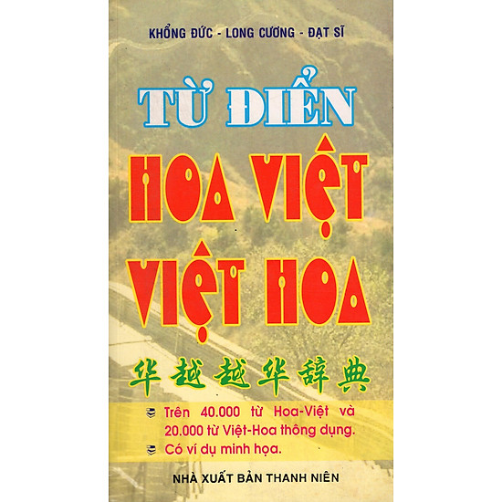 Từ Điển Hoa – Việt Và Việt – Hoa