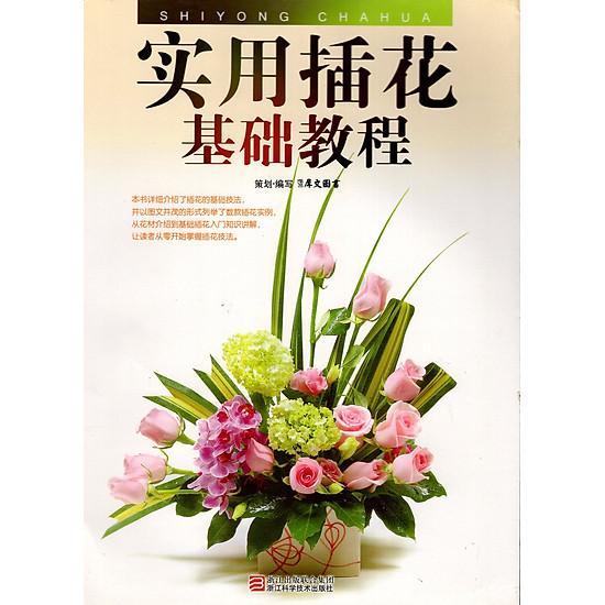 Catalogue Hoa Tươi Dầy 3 Mẫu – Xanh ( Kèm DVD )
