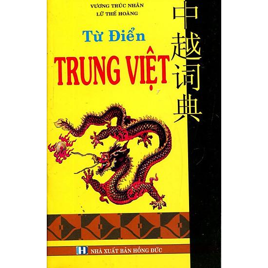 Từ Điển Trung – Việt (Khổ Nhỏ)