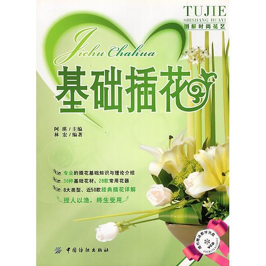 Catalogue Hoa Tươi  4 Mẫu (Xanh) – Kèm CD