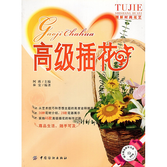 Catalogue Hoa Tươi  4 Mẫu (Vàng) – Kèm CD