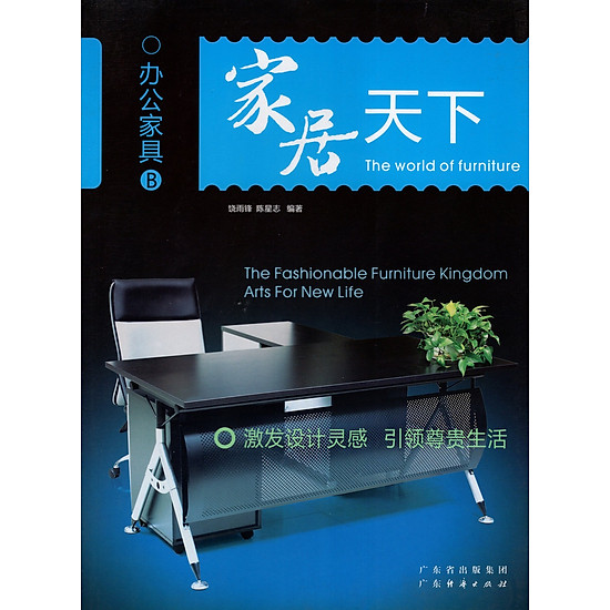 [Download Sách] Cataloge Gỗ 6 Mẫu - The World Of Funiture (Tập 2)