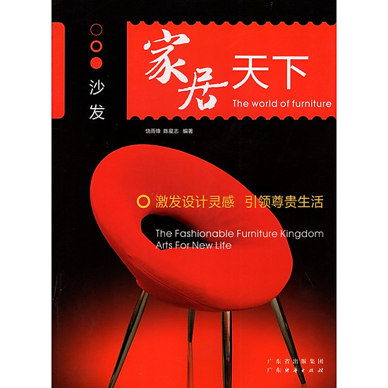 Cataloge Gỗ 6 Mẫu – The World Of Funiture (Tập 5)