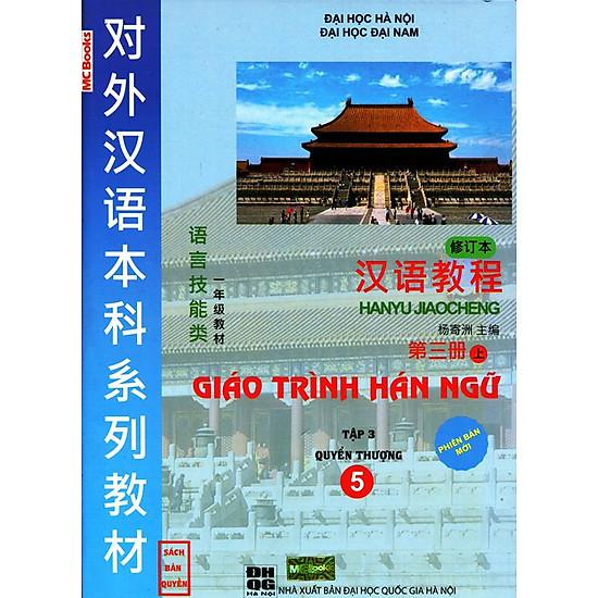 Giáo Trình Hán Ngữ (Tập 3): Quyển Thượng (Không CD)