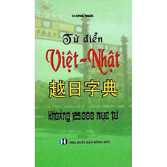Từ Điển Việt - Nhật  (Khoảng 125000 Mục Từ)