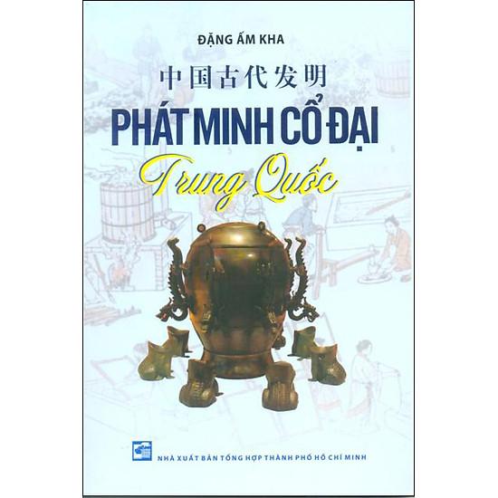 Phát Minh Cổ Đại Trung Quốc - EBOOK/PDF/PRC/EPUB