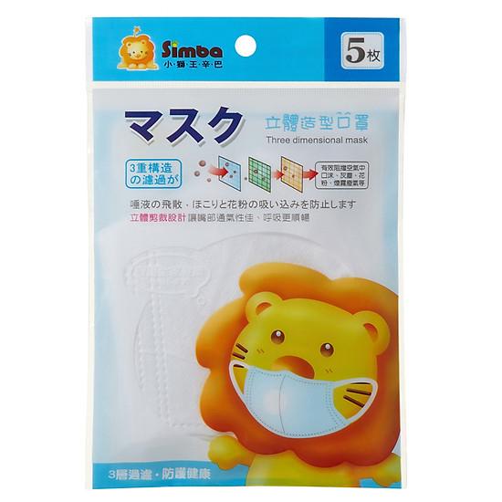 Bộ 5 Khẩu Trang 3D Cho Bé Simba S9515 (18 x 8.5 cm)