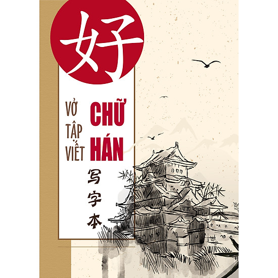 Vở Tập Viết Chữ Hán 8433