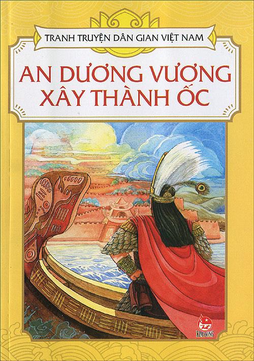 Bìa sách Tranh Truyện Dân Gian Việt Nam - An Dương Vương Xây Thành Ốc (Tái Bản 2014)