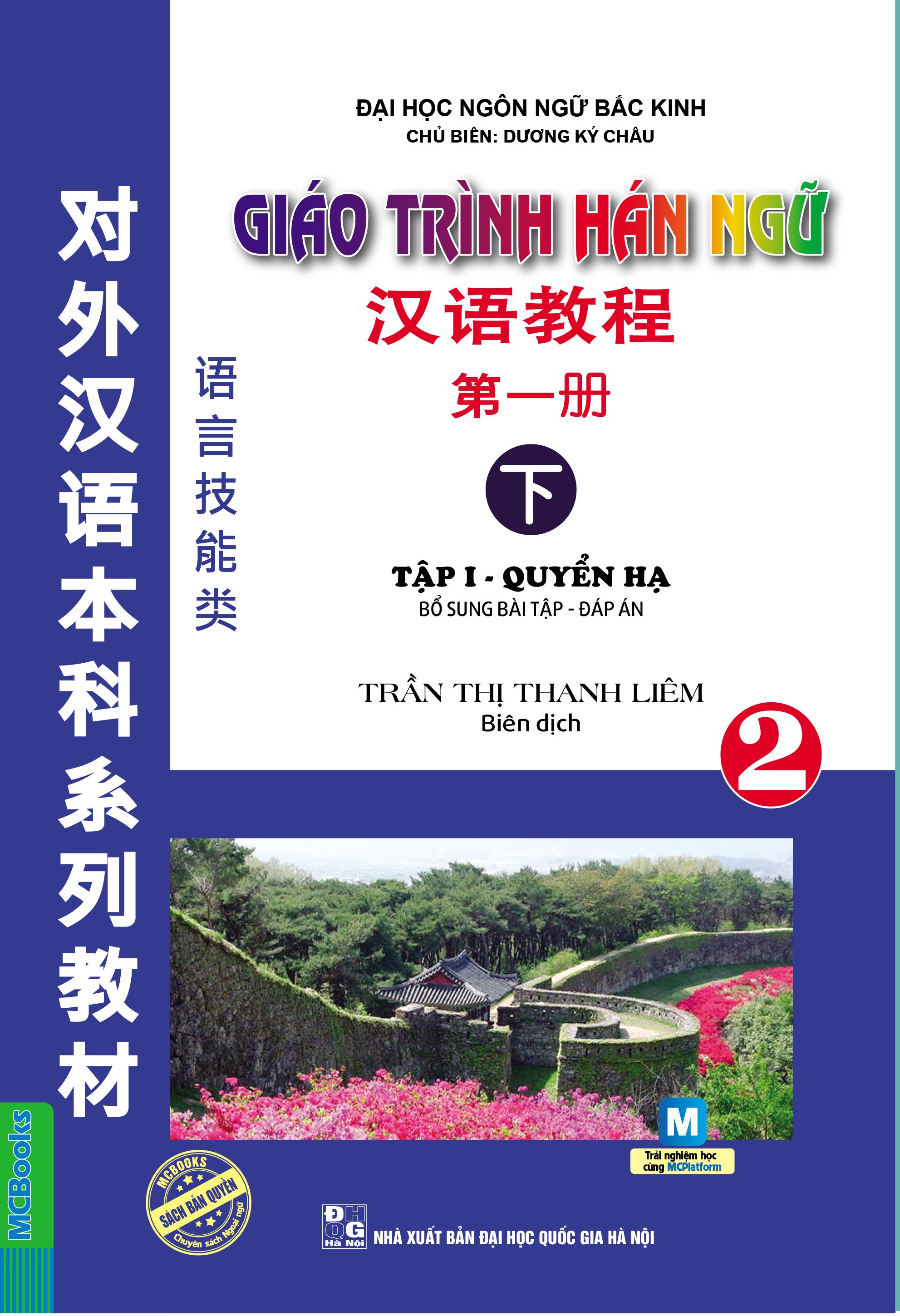 Bìa sách Giáo Trình Hán Ngữ Tập 1 Quyển Hạ (Kèm CD Hoặc Học Cùng App)