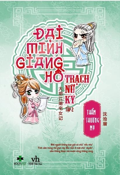 Bìa sách Đại Minh Giang Hồ Trạch Nữ Ký (Tập 2)
