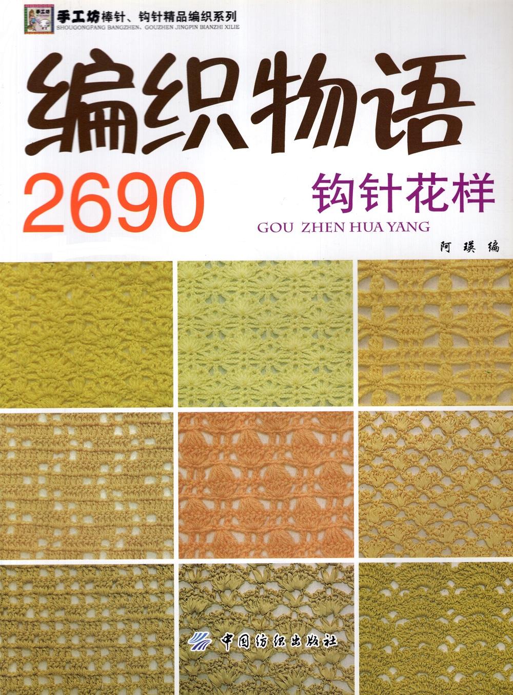 Khuyên đọc sách Catalogue Móc 2690 (Quyển 1)