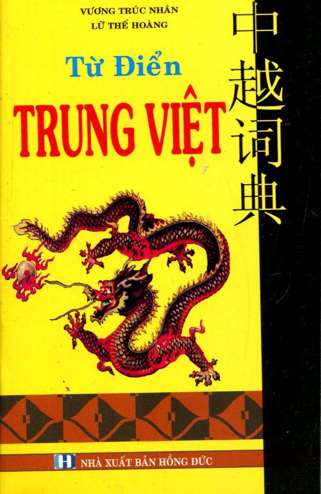 Bìa sách Từ Điển Trung - Việt (Khổ Nhỏ)