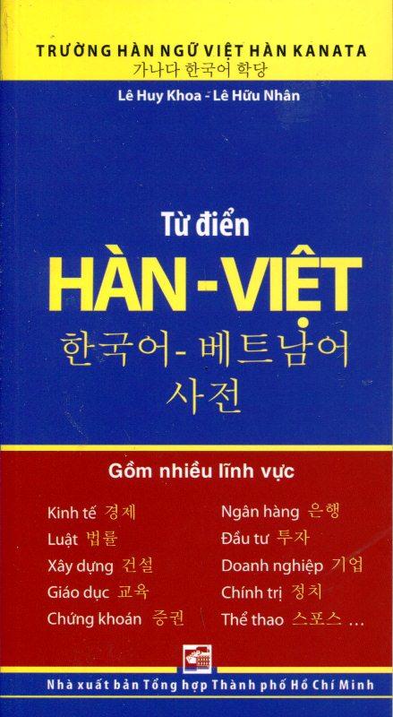 Bìa sách Từ Điển Hàn - Việt (Gồm Nhiều Lĩnh Vực)