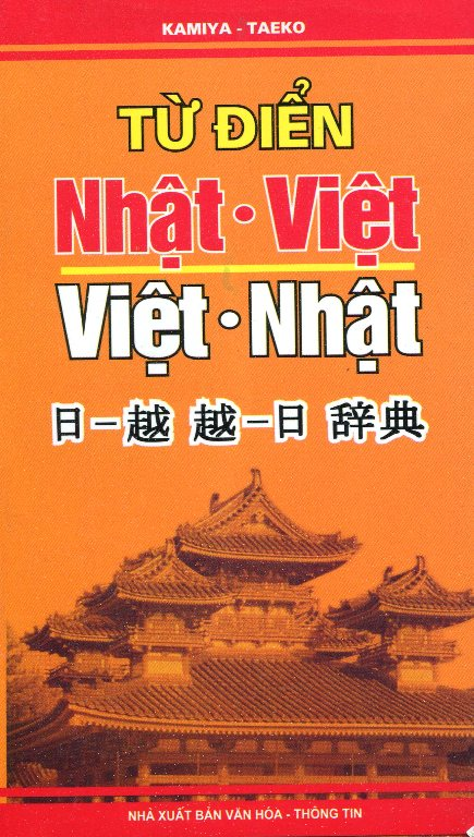 Bìa sách Từ Điển Nhật - Việt, Việt - Nhật (Tái Bản)
