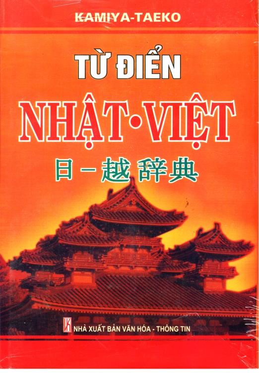 Bìa sách Từ Điển Nhật - Việt (Bìa Cứng)